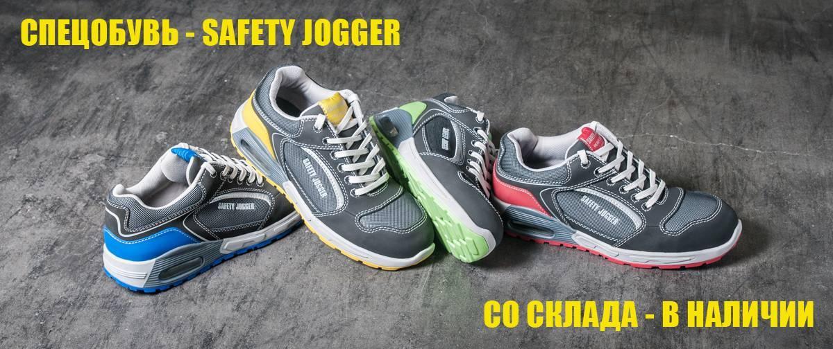 Спецобувь Safety Jogger купить в интернет-магазине с доставкой