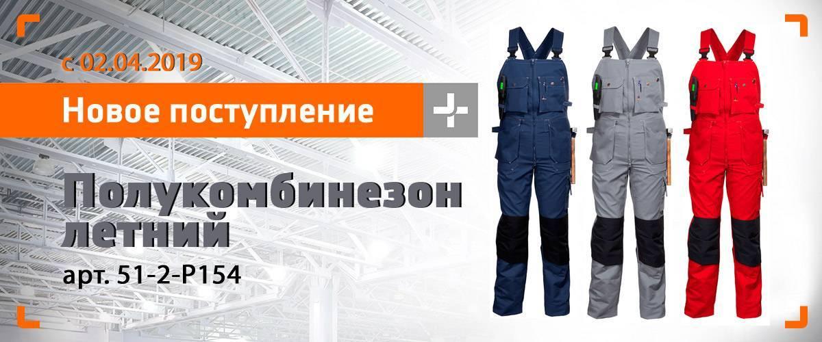 Полукомбинезон рабочий 51-2-Р154